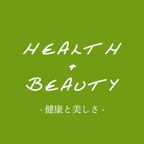 Health & Beauty - 健康と美しさ -