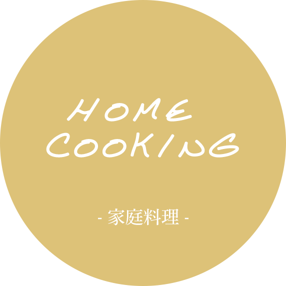 Home  Cooking - 健康と美しさ -