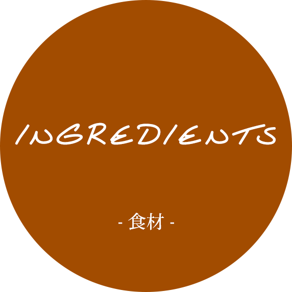 Ingredients - 食材 -